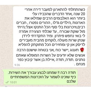 המלצה - איילת בן אשר, קיבוץ כפר מנחם